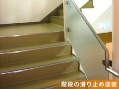 階段の滑り止め塗装