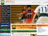 フットサルチーム・Artista埼玉